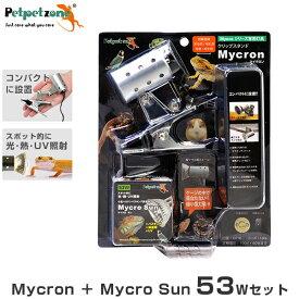 マイクロサン 53W+マイクロン クリップスタンドセット [ペットペットゾーン mycron mycrosun ハロゲン UVB 保温球 飼育用 照明 爬虫類両生類飼育用]