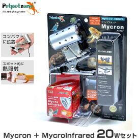 マイクロインフラレッド 20W+マイクロン クリップスタンドセット [ペットペットゾーン mycron mycrosun 赤外線 保温球 飼育用 照明 爬虫類両生類飼育用]