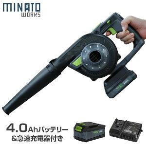 ミナト 18V充電式 電動ブロワバキューム BLE-1820Li 2.0Ah+4.0Ahリチウムバッテリー付きセット [コードレス 送風機 吸塵機 ブロワー]