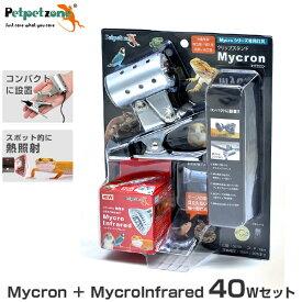 マイクロインフラレッド 40W+マイクロン クリップスタンドセット [ペットペットゾーン mycron mycrosun 赤外線 保温球 飼育用 照明 爬虫類両生類飼育用]