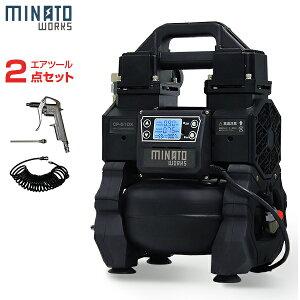 ミナト エアーコンプレッサー デジタル制御 CP-51PRO エアーツール2点付きセット [ミナトワークス エアコンプレッサー]