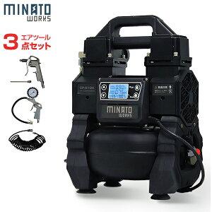 ミナト エアーコンプレッサー デジタル制御 CP-51PRO エアーツール3点付きセット [ミナトワークス エアコンプレッサー]