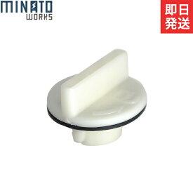 ミナト MPV用フィルターロック(MPV-101/MPV-201/MPV-301用)