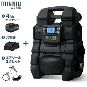 ミナト エアーコンプレッサー CP-1851PRO +4Ahバッテリ+充電器セット (充電式&100Vハイブリッド型/デジタル制御/アルミ製タンク) [ミナトワークス エアコンプレッサー 小型 オイルレス]