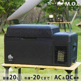M.O.L ポータブル冷蔵庫&冷凍庫 20L MOL-F201 (DC12V-24V&AC100V兼用) [MOL モル 保冷庫 冷凍冷蔵庫 車載 クーラーボックス キャンプ アウトドア]