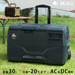M.O.L ポータブル冷蔵庫&冷凍庫 30L MOL-FL301 (DC12V-24V&AC100V兼用) [MOL モル 保冷庫 冷凍冷蔵庫 車載 クーラーボックス キャンプ アウトドア]