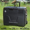 M.O.L ポータブル冷蔵庫&冷凍庫 40L MOL-FL401 (DC12V-24V&AC100V兼用) [MOL モル 保冷庫 冷凍冷蔵庫 車載 クーラー…