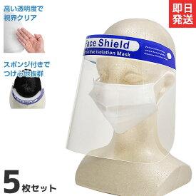 医療用フェイスシールド 5枚セット フェイスガード [透明 感染予防 ウィルス対策 感染症 風邪対策 業務用 作業用 防塵 軽量]