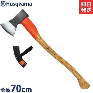ハスクバーナ 万能斧 1250g 70cm 597629001 [Husqvarna 斧 薪 薪割り斧]