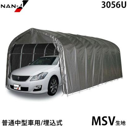 パイプ車庫セダン用3056U(MSV/埋め込み式)