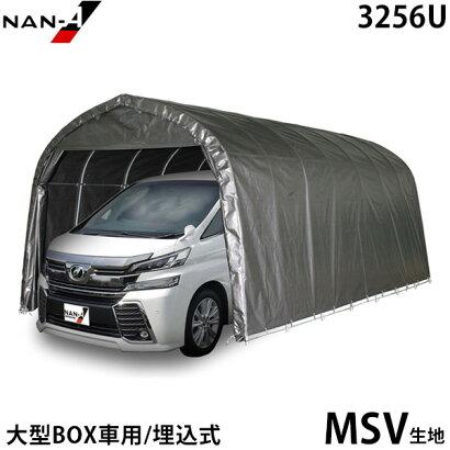 パイプ車庫大型BOX車用3256U(MSV生地/埋め込み式)