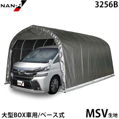 パイプ車庫大型BOX車用3256B(MSV生地/ベース式)