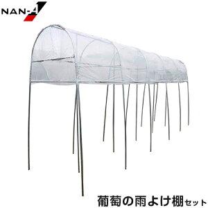 南栄 葡萄の雨よけ棚セット [南栄工業 ナンエイ]