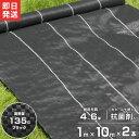 高密度135G 防草シート 1m×10m 2本セット ブラック (抗菌剤+UV剤入り/厚手・高耐久4-6年) [黒 雑草防止 雑草シート…