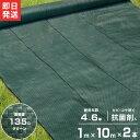 [最大1000円OFFクーポン] 高密度135G 防草シート 1m×10m 2本セット モスグリーン (抗菌剤+UV剤入り/厚手・高耐久4-…