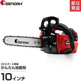 ゼノア エンジンチェーンソー GZ2700T-25P10 (かんたん始動型/10インチ・25cm/25AP) [エンジン式 チェンソー トップハンドル]