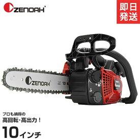 ゼノア エンジンチェーンソー GZ2800T-25P10 (ハイパワー型/10インチ・25cm/25AP) [エンジン式 チェンソー トップハンドル]