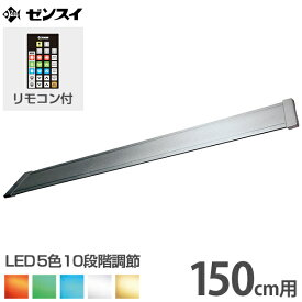 ゼンスイ LEDライト 150cm水槽用 マルチカラーLED 1500 (リモコン付き) [LEDランプ 照明 鑑賞魚 熱帯魚 水草]