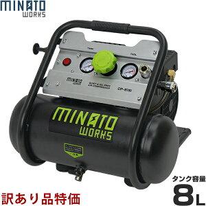 訳あり品特価★ミナト エアーコンプレッサー 静音オイルレス型 CP-81Si (100V/タンク容量8L) [エアコンプレッサー]