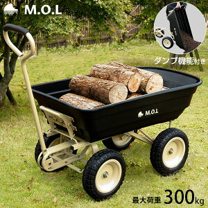 M.O.L ダンプ機能付きキャリートラック MOL-TD300 (ノーパンクタイヤ) [アウトドア 台車 キャンプカート キャリーカート リヤカー]