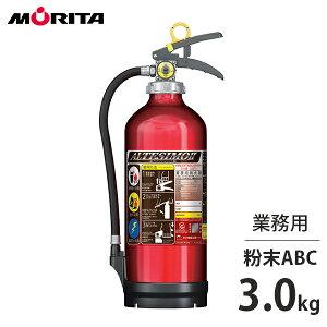 モリタ宮田工業 業務用 消火器 アルテシモ10型 MEA10Z (リサイクルシール付き/アルミ製畜圧式粉末ABC) [モリタユージー]
