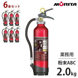 モリタ宮田工業 業務用消火器 アライト6型 VM6AGA 《6本セット》 (リサイクルシール付き/アルミ製畜圧式粉末ABC) [モリタユージー 業務用]