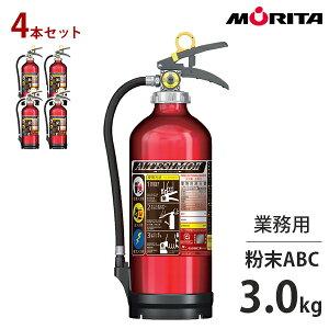 モリタ宮田工業 業務用 消火器 アルテシモ10型 MEA10Z 《4本セット》 (リサイクルシール付き/アルミ製畜圧式粉末ABC) [業務用]