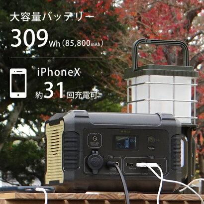 M.O.Lポータブル電源MOL-P300