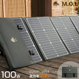 M.O.L ソーラーパネル 100W MOL-S100 [MOL 太陽光発電 充電 折りたたみ式 キャンプ アウトドア 災害]