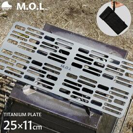 【メール便可】M.O.L チタンプレート MOL-G013 [MOL-G キャンプ アウトドア バーベキュー グリル 網]