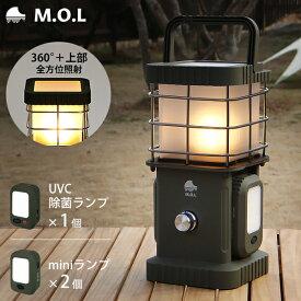 M.O.L 充電式マルチランタンU MOL-L420U (UVC除菌ランプ1個・ミニランプ2個付き) [MOL LEDライト 照明 キャンプ アウトドア ランプ]