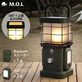 M.O.L 充電式マルチランタンA MOL-L420A (Bluetoothスピーカー1個+ミニランプ2 個付き) [MOL LEDライト 照明 キャンプ アウトドア ランプ]