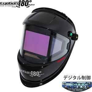 スズキッド 液晶式自動遮光溶接面 アイボーグ180° デジタル EB-300PWD [スター電器 SUZUKID 溶接用 遮光面 溶接機]
