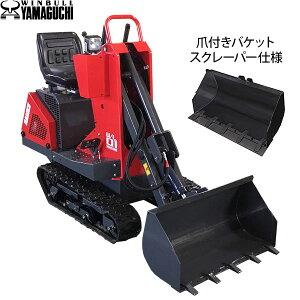 ヤマグチ ショベル付クローラー運搬車 YXS-121HX+800mm・爪付きバケットスクレーパー仕様 (セル付き・HSTエンジン搭載) [動力運搬車 除雪機]