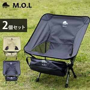 M.O.L 極厚&軽量 アウトドアチェアSA 3段階調整 2個セット [モル イス 椅子 キャンプ アウトドア コンパクト 折り畳み MOL-G102]