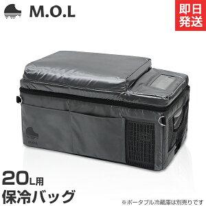 M.O.L ポータブル冷蔵庫 MOL-F201専用 保冷バッグ MOL-F20BG [モル 保冷庫 冷凍冷蔵庫 車載 クーラーボックス キャンプ アウトドア MOL-F201L]