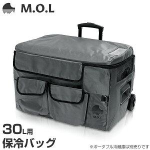 M.O.L ポータブル冷蔵庫 MOL-FL301専用 保冷バッグ MOL-F30BG [モル 保冷庫 冷凍冷蔵庫 車載 クーラーボックス キャンプ アウトドア MOL-F301L]