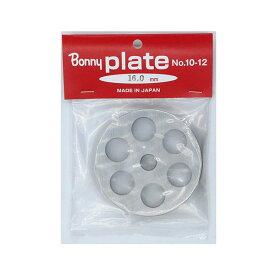 ボニー ミンサー(チョッパー)プレート #10 #12 (16.0mm) [ミンサー 電動 パーツ Bonny]