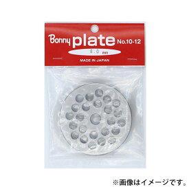 ボニー ミンサー(チョッパー)プレート #22 (8.0mm) [ミンサー 電動 パーツ Bonny]