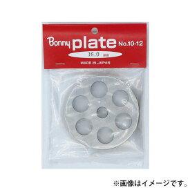 ボニー ミンサー(チョッパー)プレート #22 (16.0mm) [ミンサー 電動 パーツ Bonny]