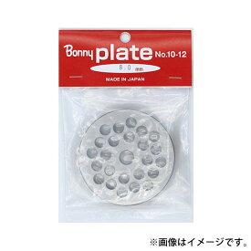 ボニー ミンサー(チョッパー)プレート #32 (8.0mm) [ミンサー 電動 パーツ Bonny]