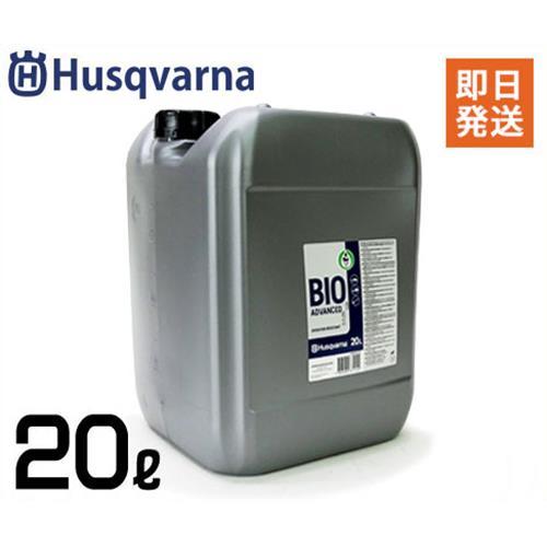 ハスクバーナ 純正 ビーゴイル 20L (植物性チェンオイル) 531007577