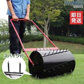 ミナト 芝生用 鎮圧ローラー MGR-500DX (スパイク42本+スクレイパー付き/500mm) [芝用 沈圧ローラー 芝刈り用品 芝刈機]
