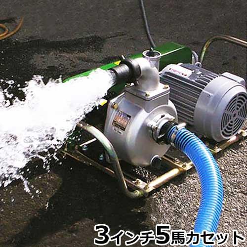 [最大1000円OFFクーポン] ミナト 3インチ ベルト掛けポンプ 3相200V5馬力全閉モーター+サクションホース4m付セット [大水量型 高揚程型 散水ポンプ 灌水ポンプ]