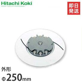 HiKOKI 日立工機 ナイロンコードカッター 白い皿・さし込みタイプ (外形250mm/刈幅300mm)