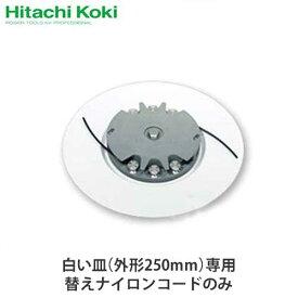 【メール便可】HiKOKI 日立工機 白い皿専用 替ナイロンコード (外形250mm用)