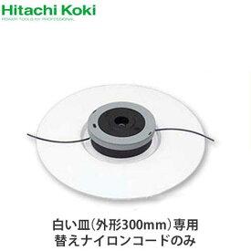 HiKOKI 日立工機 白い皿専用 替ナイロンコード (外形300mm用)