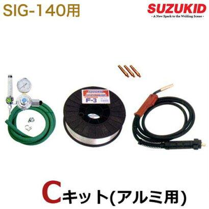 スズキッドSIG-140用Cキット(ノンガス用)