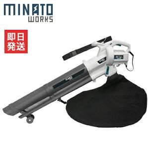 ミナト 電動ブロワバキューム MBV-1000 (100V) [電動ブロワー ブロアー 落ち葉 掃除 吸い込み]