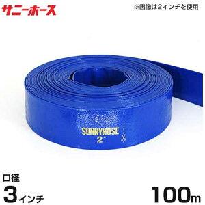 送水用ホース サニーホース 100m巻 口径75mm (3インチ)